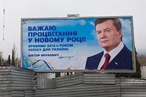 """""""Батькивщина"""": бигборды с Януковичем охраняет милиция"""