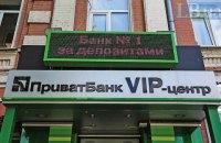 Приватбанк начал принимать заявки на кредиты 5-7-9% для малого бизнеса