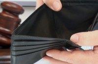 Банкротиться могут все: в Украине становится возможным признание банкротом частных лиц