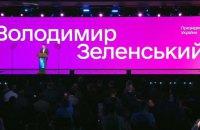 """Зеленський: """"Ми вже зробили диджитал-революцію в Україні"""""""