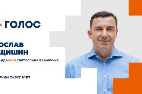 """Голос"" висуватиме в мери Львова Ярослава Рущишина"