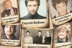 Бабкин, Шуров и Мухарский устроят квартирник