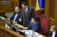 В Раде зарегистрирован проект постановления об отставке Гончарука