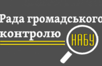"""Кандидаты, поддерживаемые """"Демсокирой"""", получили большинство мест в наблюдательном совете НАБУ"""