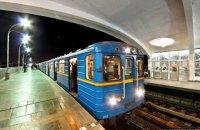 """У київському метро через падіння пасажира на рейки не працюють кілька станцій """"синьої"""" гілки"""
