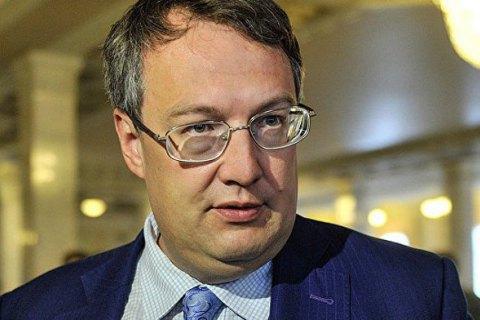 Геращенко виступив за конфіскацію незадекларованого майна