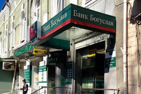 """Из банка """"Богуслав"""" до банкротства вывели более 300 млн грн"""