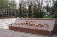 Київ перейменував парк Островського на честь українського поета Зерова