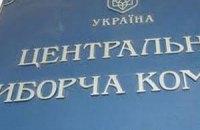 ЦИК зарегистрировал 104 кандидата на довыборах в Раду