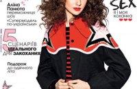 Глянець про моду вперше вийшов українською мовою