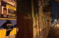 """МИД РФ возмутилось по поводу плакатов с российскими дипломатами и надписью """"Крым - это Украина"""" в Киеве"""