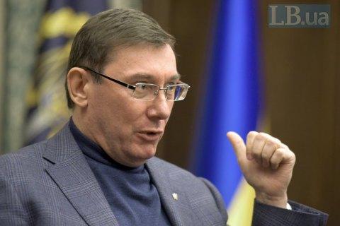 Луценко пообещал 31 июля принять решение о подписании подозрений судьям ОАСК