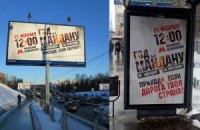 Російський Антимайдан на мільйони прорекламував свій мітинг у Москві