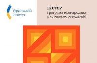 Український інститут запустив програму міжнародних резиденцій у сфері мистецтва