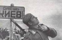 778 днів «при німцях»