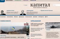"""Ділова газета """"Капитал"""" припинила існування"""