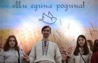 """На востоке Украины второй год подряд пройдет фестиваль """"З країни в Україну"""""""