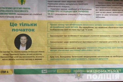 """В Запорожье кандидат-самовыдвиженец заказал 50 тыс. агиток для другого кандидата как будто от """"Слуги народа"""""""