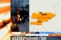 В результате беспорядков на юге Киргизии пострадали более 300 человек