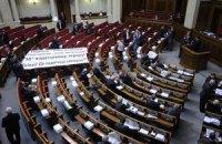Рада відкрила засідання