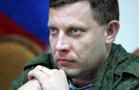"Захарченко забрал назад свои слова о создании ""Малороссии"""