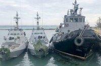 ФСБ завершила расследование против украинских моряков