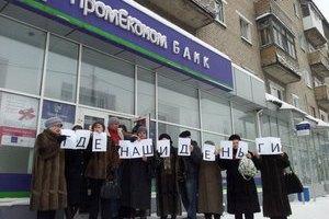 Невеличкий донецький банк не повертає депозитів