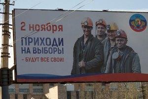 Бойовики ЛНР висунули місцевим шахтарям ультиматум з вимогою припинити страйки, - штаб АТО