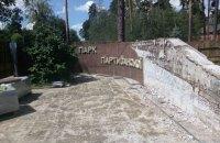 З Парку партизанської слави в Києві зняли арешт, невдовзі відновлять ремонтні роботи