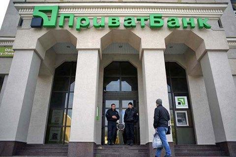 """НБУ виділив 10 млрд грн на рефінансування """"ПриватБанку"""""""