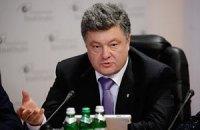 Порошенко: ЕС сделал важный шаг в поддержку суверенитета Украины