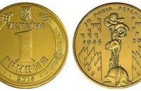 НБУ викарбував сім мільйонів одногривневих монет з новим дизайном
