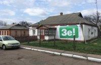 """Офіс Зеленського в Кіровоградській області підкуповує виборців квитками на концерт і організовує підвезення на """"Олімпійський"""", -"""