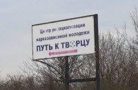 """Полиция освободила 33 пленника """"реабилитационных центров"""" в Одесской области"""