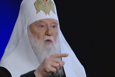 Філарет закликав світову спільноту не допустити вигнання УПЦ КП з ОРДЛО