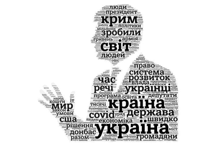 Хмара слів із послання Зеленського до Верховної Ради у 2020 році. Що більше слово, то частіше воно зустрічається у посланні президента
