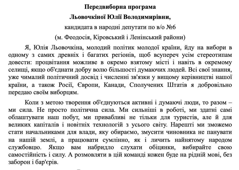 Скриншот виборчої програми Юлії Льовочкіної, 2012 рік