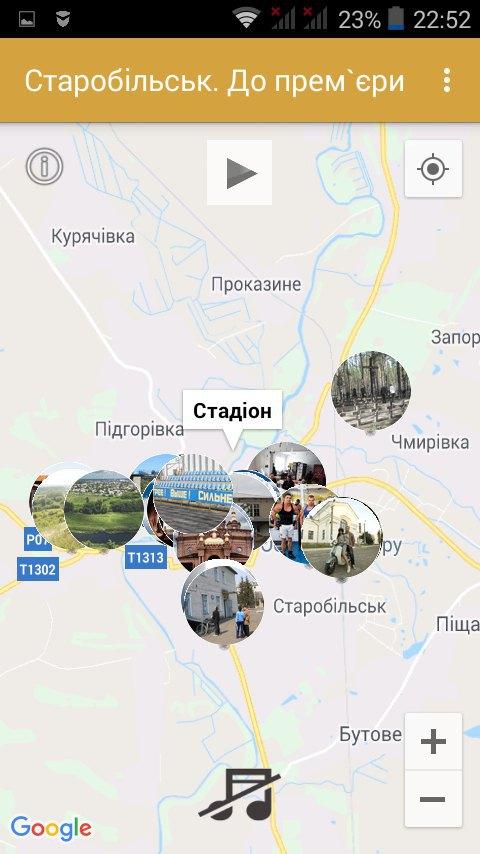 Скриншот приложения