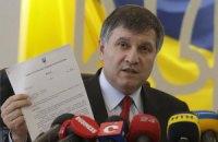 Аваков: розслідують чотири групи вбивств на Майдані