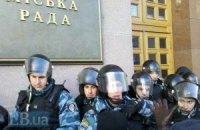 Киевсовет взяли под усиленную охрану (ОБНОВЛЕНО)