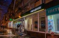 """В центре Днепра ночью взорвали отделение """"Ощадбанка"""""""