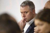 """ОАСК остановил второе предписание в отношении главы правления """"Нафтогаза"""" Витренко"""