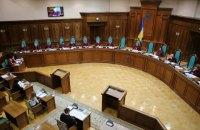 Судді КС посварилися під час засідання
