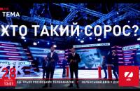 Фонд Сороса обвинил ZIK во лжи и пропаганде