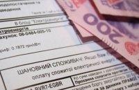 У Києві під час карантину впав рівень оплати за комунальні послуги