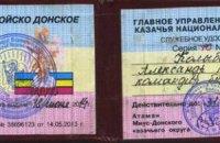 СБУ обнаружила снаряжение Минобороны РФ в зоне АТО