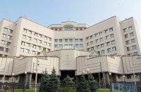КС признал закон о всеукраинском референдуме неконституционным (обновлено)