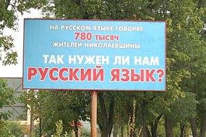 У Миколаєві почали агітувати за російську мову