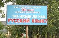 ПР зареєструвала законопроект про надання російській мові статусу державної