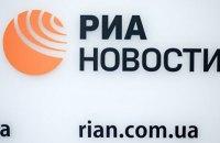 """СБУ вызвала на допрос 47 человек по делу """"РИА Новости Украина"""""""